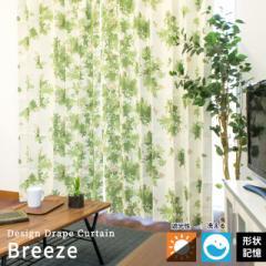 ドレープカーテン 「ブリーズ」 幅100×丈200cm 2枚組み 遮光 形状記憶 リーフ柄 ( ドレープ 100×200 リーフ 洗える カーテン )