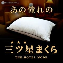 【送料無料】昭和西川 ホテル仕様 枕 約43×63cm やわらかタッチ 側生地 ピーチスキン加工 ( ホテルモード まくら やわらかい 洗える )