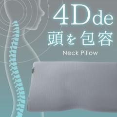 【送料無料】4Dde 『頭を包容』 ネックピロー 枕 約52×31×10-6cm 立体構造 ( まくら 4D枕 ストレートネック スマホ首 頸椎サポート )