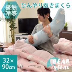 接触冷感 ひんやり 抱き枕 約32×90cm しろくま&あざらし柄 ピンク サックス ( ニット かわいい おしゃれ 洗える 清潔 春夏  )