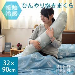 接触冷感 ひんやり 抱き枕 約32×90cm マリンアート柄 グレー サックス ( ニット かわいい おしゃれ 洗える 清潔 春夏 抱きまくら