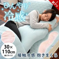 抱き枕 接触冷感 約30×110cm タグ表記 側生地サイズ:約43×120cm COOL FeelCool (R)ice ピンク ブルー ひんやり 冷感 抱きまくら
