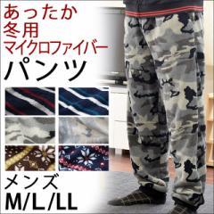 冬用 メンズ パンツ 10分丈 Mサイズ Lサイズ LLサイズ マイクロファイバー  ( ルームウェア 長ズボン  M L LL 迷彩 カモフラ ボーダー )