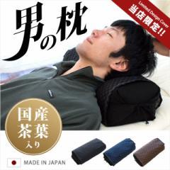 枕 「男の枕」 そばがら枕 国産茶葉入り 約19×48×14〜12cm カバー付 ( 日本製 そば殻 そば殻枕 かため  ゴールド ブルー ブラック )