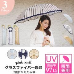 【送料無料】日傘 折りたたみ 晴雨兼用 折り畳み傘『pink trick ピンクトリック ストライプ』軽量 遮光 日焼け UVカット 熱中症対策 遮熱