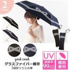 【送料無料】日傘 折りたたみ 晴雨兼用 折り畳み傘『pink trick ピンクトリック テープリボン』軽量 遮光 日焼け UVカット 熱中症対策