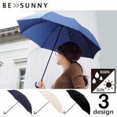 【送料無料】日傘 晴雨兼用 折りたたみ傘『BE SUNNY ビーサニー シャイニースター』軽量 遮光 日焼け UVカット 熱中症対策