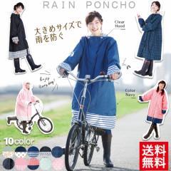 【送料無料】レインコート レインウェア レディース 自転車『 Chou Chou Poche シュシュポッシュ』レインポンチョ 通学 通勤 雨具