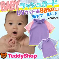 749870cab7e78 ベビー 水着用 ラッシュガード 半袖 日焼け対策 男の子 女の子 赤ちゃん 幼児 子ども 男児 女児 baby