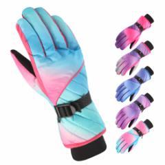 手袋 レディース スキー スノーボード グローブ 裏起毛 おしゃれ 暖かい アウトドア 防寒 撥水 防風 雪山 登山 サイクリング 釣り 冬