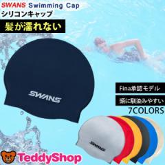 送料無料 水泳帽 スイムキャップ シリコン レディース メンズ スイミングキャップ SWANS 水泳帽子 男女兼用 キャップ 水泳用 競泳用