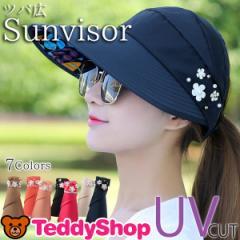 UVカット帽子  レディース キャップ サンバイザー レディース サマーハット つば広 折りたたみ 大きいサイズ メッシュ 日除け帽子