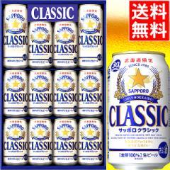 父の日 ギフト 送料無料 北海道限定 サッポロクラシック(12本入り CS3D) / ビール 北海道 お酒 プレゼント 御礼