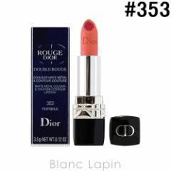 クリスチャンディオール Dior ルージュディオールダブル #353 ポプシクル 3.5g [426688]