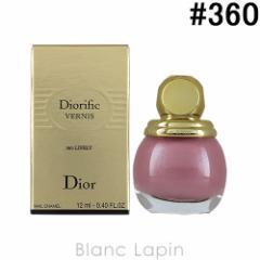 クリスチャンディオール Dior ヴェルニディオリフィック #360 ライブリー 12ml [418454]