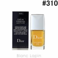 クリスチャンディオール Dior ディオールヴェルニ #310 トゥッティ フルッティ 10ml [426725]