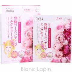 ハーバー HABA 発酵ローズハチミツミルクセラミドマスク 24mlx5 [059966]