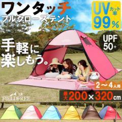 送料無料 ワンタッチテント フルクローズ テント 200×320cm UPF50+ UVカット ポップアップテント