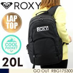【ポイント10倍+レビュー記入で5倍】ROXY (ロキシー) GO OUT リュックサック デイパック リュック 20L A4 クーラーポケット付き RBG17530