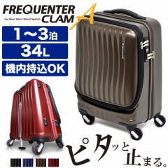 【ポイント10倍+レビュー記入で5倍】FREQUENTER(フリクエンター) CLAM ADVANCE (クラムアドバンス) スーツケース 34L 2〜3泊 4輪 静音 TS