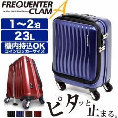 【ポイント10倍+レビュー記入で5倍】FREQUENTER(フリクエンター) CLAM ADVANCE (クラムアドバンス) スーツケース 23L 1〜2泊 4輪 静音 TS