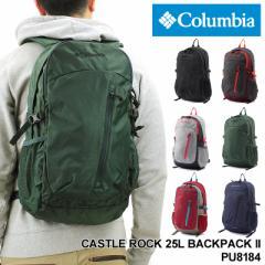 【ポイント10倍+レビュー記入で5倍】Columbia(コロンビア) CASTLE ROCK 25L BACKPACK2(キャッスルロック25Lバックパック2) リュック デイ