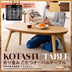 ウォールナット突き板 折り畳み こたつテーブル オーバル形 幅105cm やぐら 本体 木製 楕円形 丸型