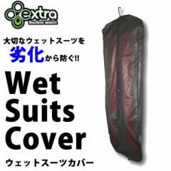 EXTRA エクストラ ウエットスーツ カバー Wet Suits Cover ウエットスーツ専用カバー ウェットスーツ 保管グッズ [送料無料]