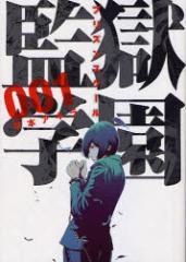 【中古】【全巻セット】 監獄学園 1-28巻 講談社 平本アキラ