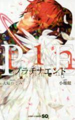 【中古】【全巻セット】 プラチナエンド 1-8巻 集英社 小畑健 以降続刊