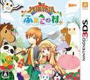 【中古】 牧場物語 ふたごの村+ 3DS CTR-P-A22J / 中古 ゲーム