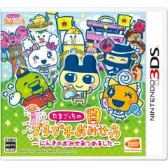 【中古】 たまごっちのプチプチおみせっち〜にんきのおみせあつめました〜 3DS CTR-P-BT4J / 中古 ゲーム
