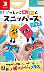 【新品】 いっしょにチョキッと スニッパーズ プラス ニンテンドースイッチ HAC-P-AEXYA / 新品 ゲーム