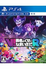【中古】 V!勇者のくせになまいきだR PS4 PCJS-66009 / 中古 ゲーム