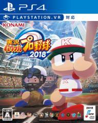 【予約 】2018/4/26発売予定 実況パワフルプロ野球2018 PS4 ソフト /新品ゲーム