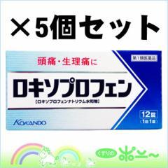 【第1類医薬品】【メール便送料無料!】ロキソプロフェン錠クニヒロ 12錠×5個