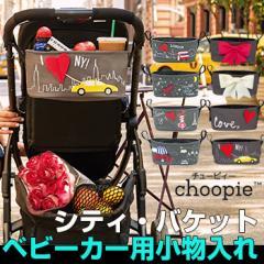 即納 チューピィー シティ・バケット(ベビーカー用バッグ オーガナイザー 小物入れ ポケット ドリンクホルダー)【送料無料】
