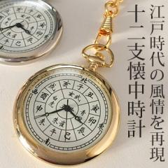 干支 十二支 懐中時計(オトナの男性/プレゼント/贈り物/メンズ)【無料ラッピング対応可】