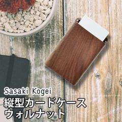 ササキ工芸 縦型カードケース ウォルナット CRD-VER(木製 名刺入れ カード入れ 父の日 贈り物としておすすめ)