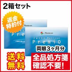 【送料無料】2WEEKメニコン プレミオ×2箱セット/メニコン/2週間使い捨て/2ウィーク/コンタクト