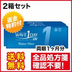 【送料無料】ウェイブワンデー UV ウォータースリム×2箱セット/【最短当日発送】/1日使い捨て/ワンデー/コンタクト