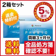 【送料無料】2WEEKメニコン プレミオ×2箱セット...