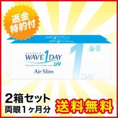 【送料無料】WAVEワンデー UV エアスリム×2箱セット/【最短当日発送】/1日使い捨て/ワンデー/コンタクト