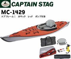 CAPTAIN STAG(キャプテンスタッグ) エアフレーム1 カヤック レッド MC-1429 ボート
