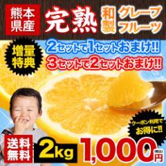 【訳あり】完熟和製グレープフルーツ2kg(河内晩柑)送料無料★3セットなら2セットおまけ増量★《3-5営業日以内に出荷(土日祝日除く)》