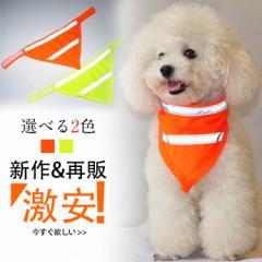 犬用 ドック用品 光る マフラー 事故防止 交通安全 中型犬 小型犬 ドッググッズ ペット用 おでかけ用品 お散歩アイテム 夜間 散歩