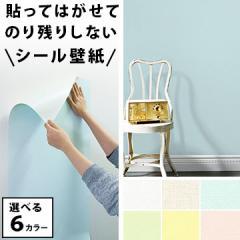 シール壁紙 【幅46cm×2.5m】粘着シート はがせる ホワイト パステルカラー 無地 ピンク 水色ウォールステッカー 壁用 シール