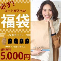 コートが入った5点セット福袋 huku-5000