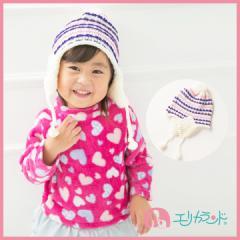【送料無料】 帽子 / 耳付き帽子 ニット帽子(46cm〜48cm)  ER1078