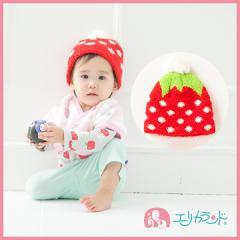【送料無料】 帽子 / ニット帽子 イチゴ柄 【44cm〜46cmサイズ】 ER1542